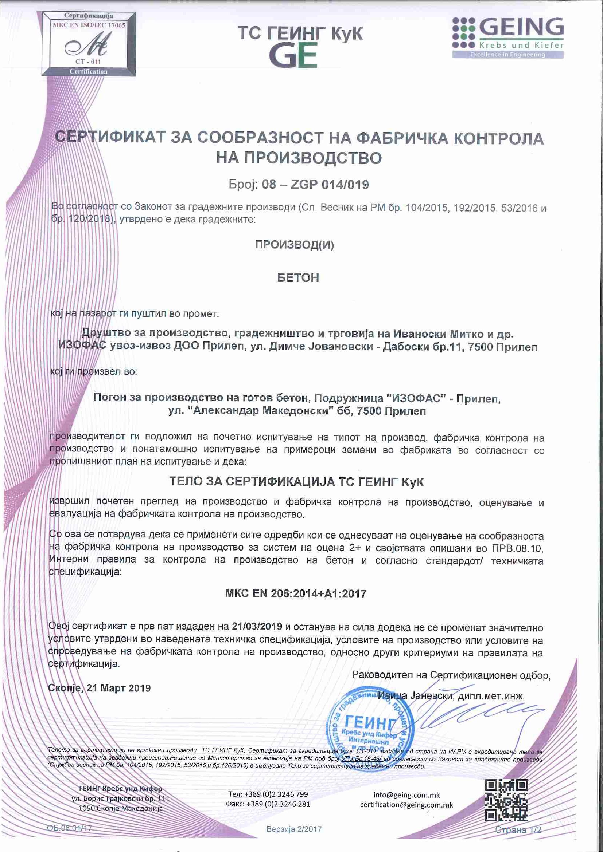 Сертификат_21.03.2019